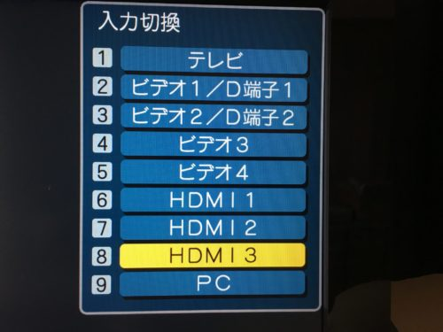 入力切替画面でHDMI3を選択